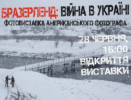 "Фотовиставка ""Brotherland: War in Ukraine"""