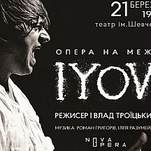 "Опера ""Iyov"""