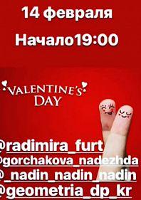 Valentine's Day в Разгуляево