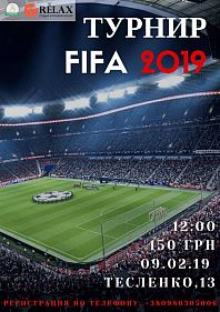 Турнир по FIFA 2019
