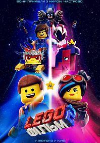 Lego Фильм 2