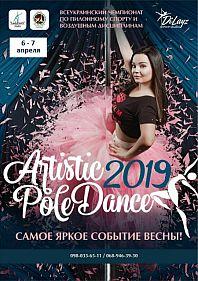 Artistic 2019