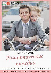 КиноНочь Романтических комедий