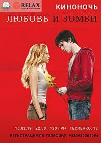 КиноНочь Любовь и зомби