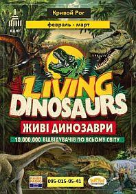 Живые Динозавры