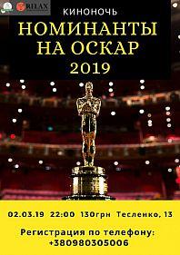 """КиноНочь """"Номинанты на Оскар 2019"""""""