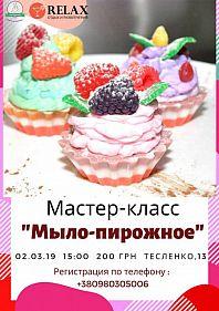 """Мастер-класс """"Мыло-пирожное"""""""