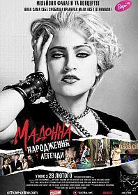 Мадонна. Рождение легенды