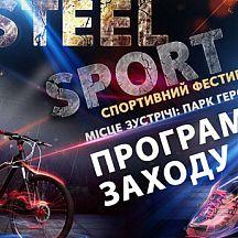 Steel Sport