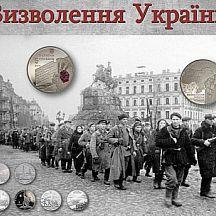 Визволення України, закарбоване в металі