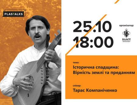 PlasTalks: Зустріч з Тарасом Компаніченком