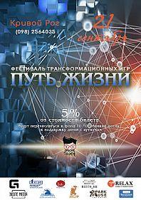 Фестиваль трансформационных игр «Путь Жизни»