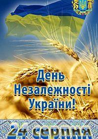 День Незалежності  у Покровському районі
