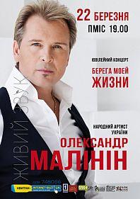 Олександр Малінін