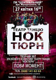 "Театра танца ""Ноктюрн"""