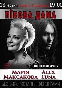Alex Luna та Марія Максакова