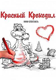 Красный Крокодил