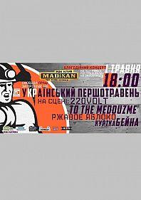 """Благодійний концерт """"Український першотравень"""""""