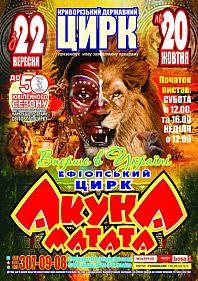 Эфиопский цирк - Акуна Матата