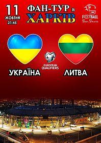 Фан-тур на матч Україна - Литва