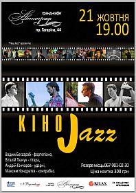 Кино Jazz