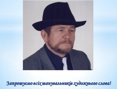 Творча зустріч з Віктором Гриценком