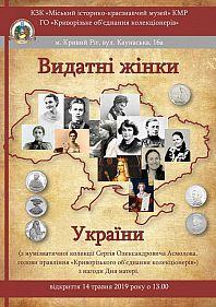 Видатні жінки України