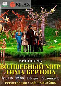 """КиноНочь """"Волшебным мир Тима Бертона"""""""