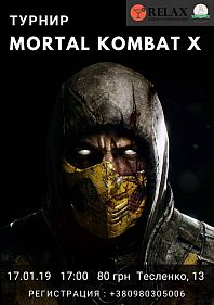 Турнир по Mortal Combat