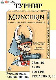 Турнир по Munchkin
