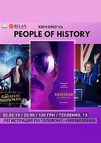 "КиноНочь ""People of History"""