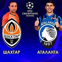 Фан-тур на матч Лиги Чемпионов Шахтер – Аталанта