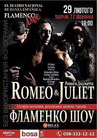 Ромео и Джульетта: История любви, рассказанная на языке танца