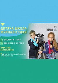 Дитяча школа журналістики