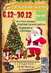Hand made выставка-ярмарка