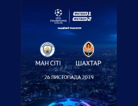 Лига Чемпионов: Ман Сити - Шахтер