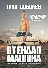 Илья Соболев. Сольный StandUp концерт