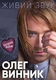 Олег Винник. Безумная Любовь