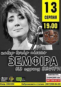 Триб'ют ЗЕМФІРА
