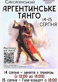 Аргентинське танго