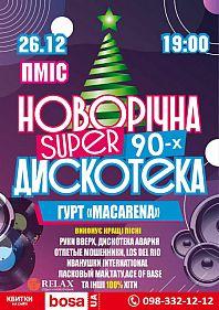 Новорічна SUPER дискотека 90х.