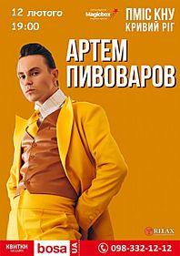 Артём Пивоваров