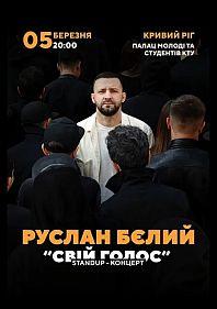 """Руслан Белый """"Свой голос"""""""
