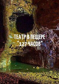 Спектакль в пещере