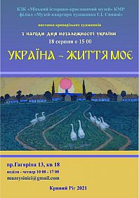 """Україна - життя моє"""