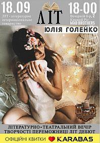 Літературно-театральний вечір творчості з Юлією Голенко
