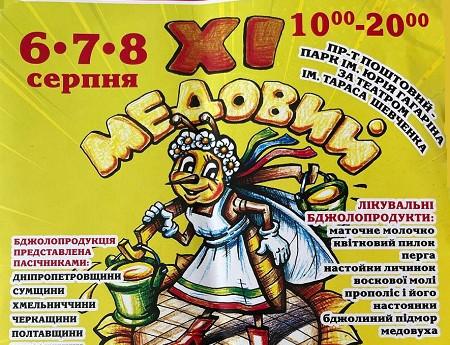 Медовий фестиваль