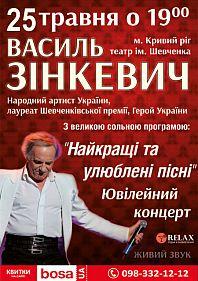 Василий Зинкевич