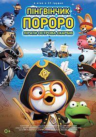 Пінгвінчик Пороро: Пірати острова скарбів