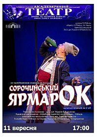 Музична комедія на дві дії «Сорочинський ярмарок»